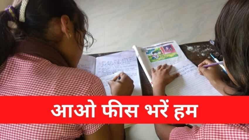 अदालत से पैरेंट्स को 'सुप्रीम' झटका, भरनी होगी 100% स्कूल फीस | Zee Business Hindi