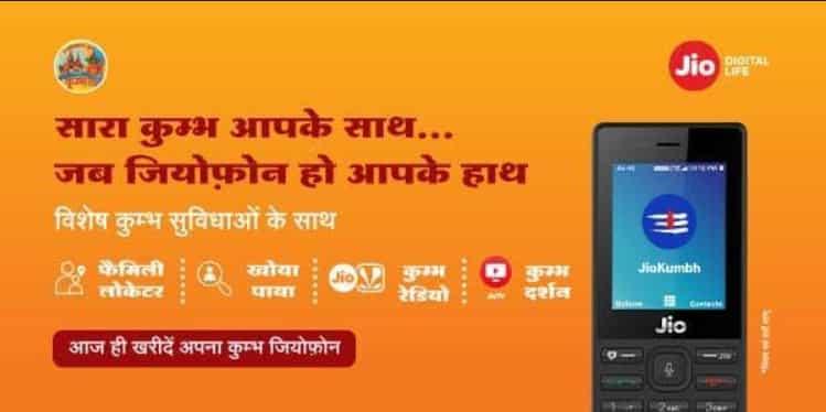 Reliance Jio Kumbh mela app