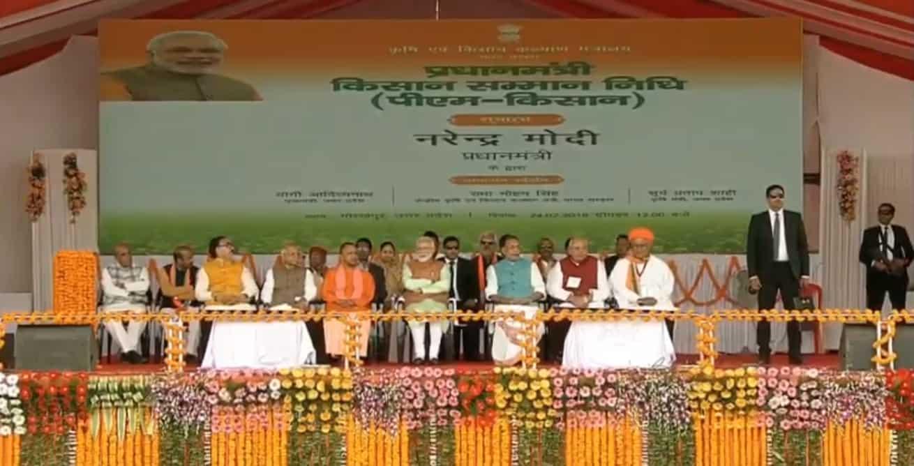 PM Kisan Samman Nidhi announcement