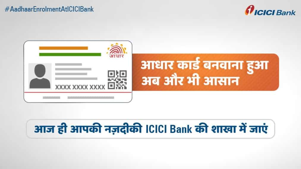 icici bank aadhar card online
