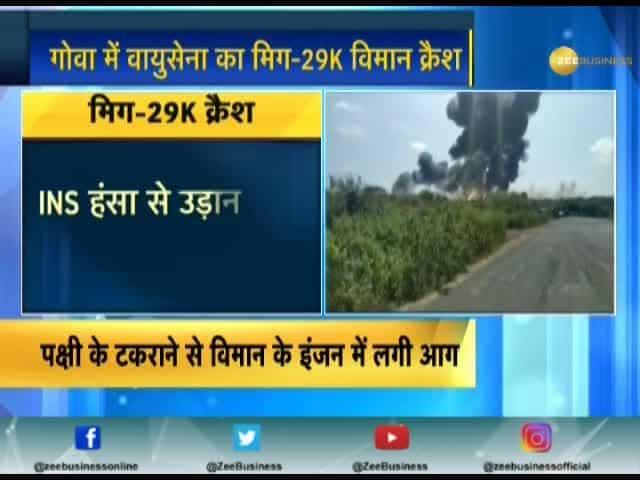 IAF's MiG-29K crashed in Goa after engine caught fire - Zee Business