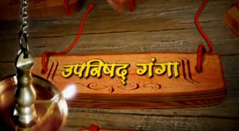 2. Upanishad Ganga:
