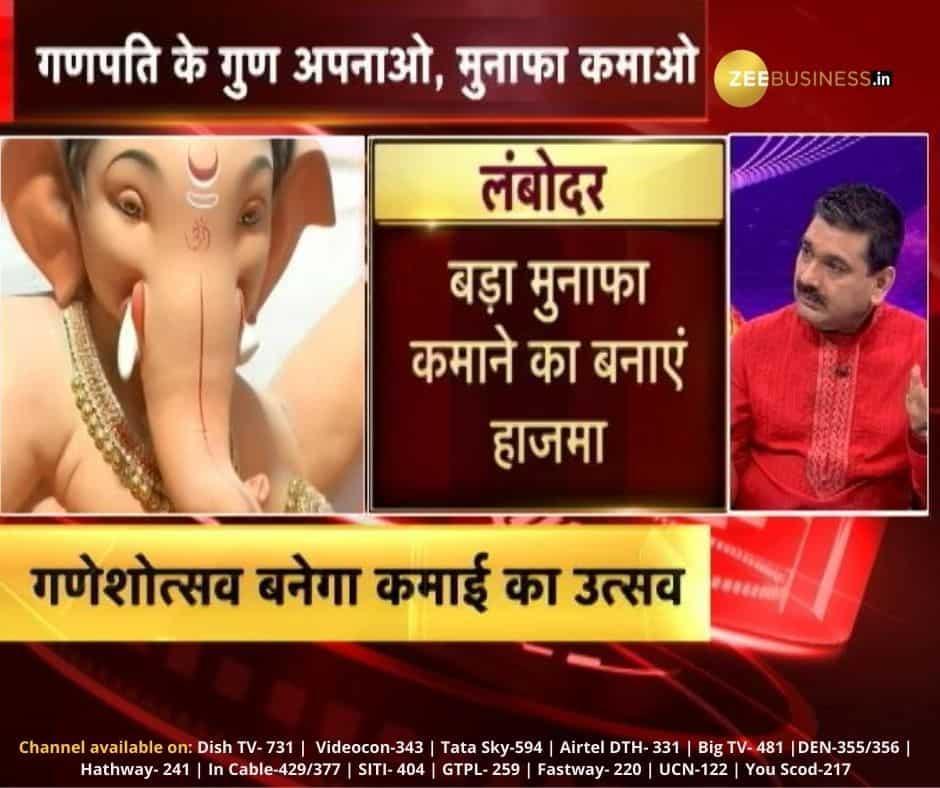 Ganesh Chaturthi: Lambodar