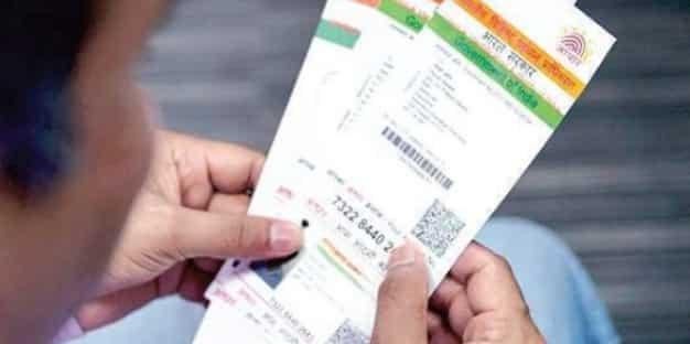 Aadhaar Letter