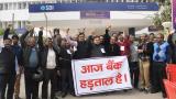 Bank Strike on 26th December 2018: 10 lakh employees to protest against Bank of Baroda-Dena Bank-Vijaya Bank merger, hit services