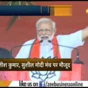 PM Narendra Modi addresses rally in Forbesganj, Bihar