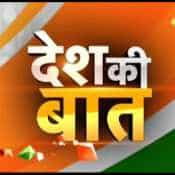 Desh Ki Baat: Regional parties will now shape political situation of country?