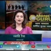 Money Guru: Best Financial Planning for Soldiers
