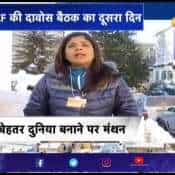 Zee Business | Davos 2020 | Corporate Talks | Special Edition