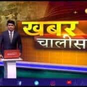 Khabar Chalisa: Watch top 40 big news of the day | India News | Top News | National News