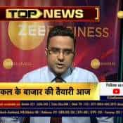 Bazaar Aaj Aur Kal: Know action in stock market today and be ready for tomorrow