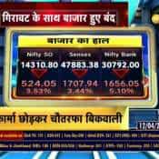Share Bazaar Live: Today Share market closed at a low point