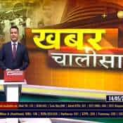 Khabar Chalisa: Watch top 40 news stories of the day; May 14, 2021