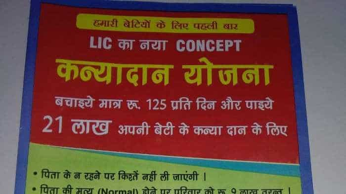 Exclusive: Fake LIC Policy alert! Check shocking truth about 'Kanyadan Policy' - What the insurer says