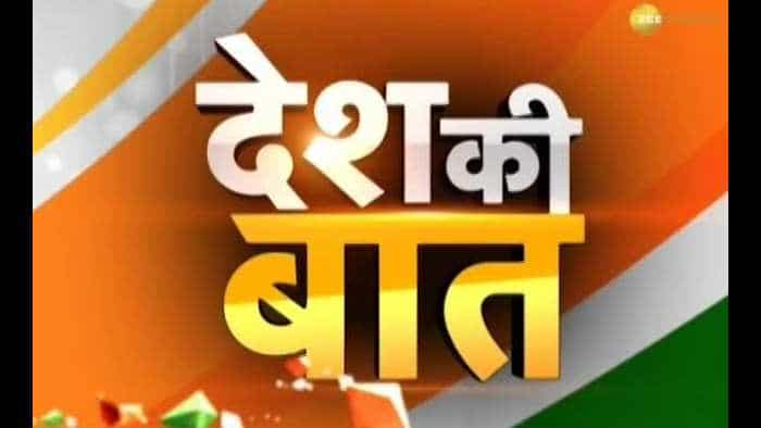 Desh ki Baat: Priyanka joins formal politics, trouble for BJP ?
