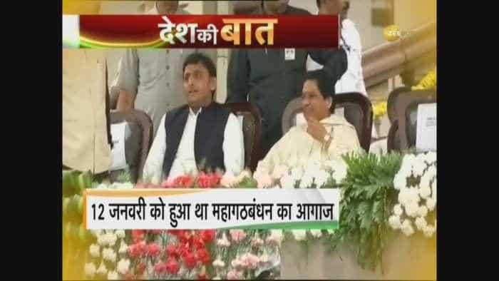Mahagathbandhan status: Mayawati broke up with Akhilesh, BSP to contest elections alone