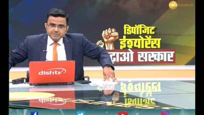 Aapki Khabar Aapka Fayda: Who will make this ensure that bank deposit money is secure?