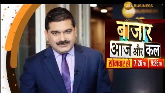 No time to track stock market? Don't worry! Anil Singhvi brings new show for you - Bazaar Aaj Aur Kal