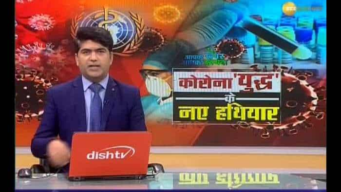Aapki Khabar Aapka Fayda: What are the new weapons of coronavirus pandemic | COVID-19