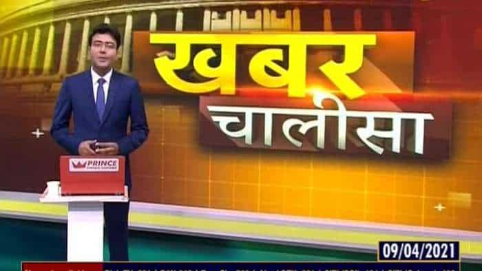 Khabar Chalisa: Watch top 40 news of the day