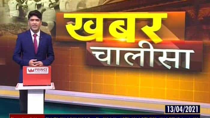 Khabar Chalisa: Watch top 40 news stories of the day; April 13, 2021