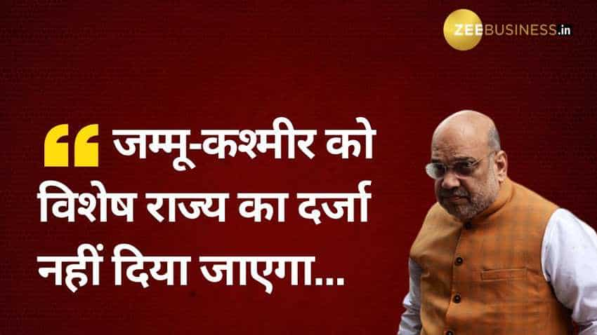 WATCH: Amit Shah's full speech on Jammu and Kashmir in Rajya Sabha - See Home Minister make historic announcement
