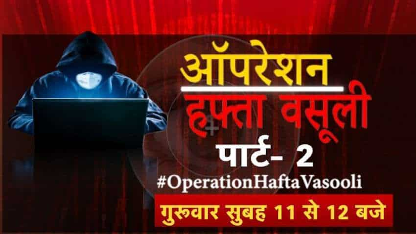 Operation Hafta Vasooli Part-2 coming! Anil Singhvi launches Sting Operation, stands strong with victims, brings big relief