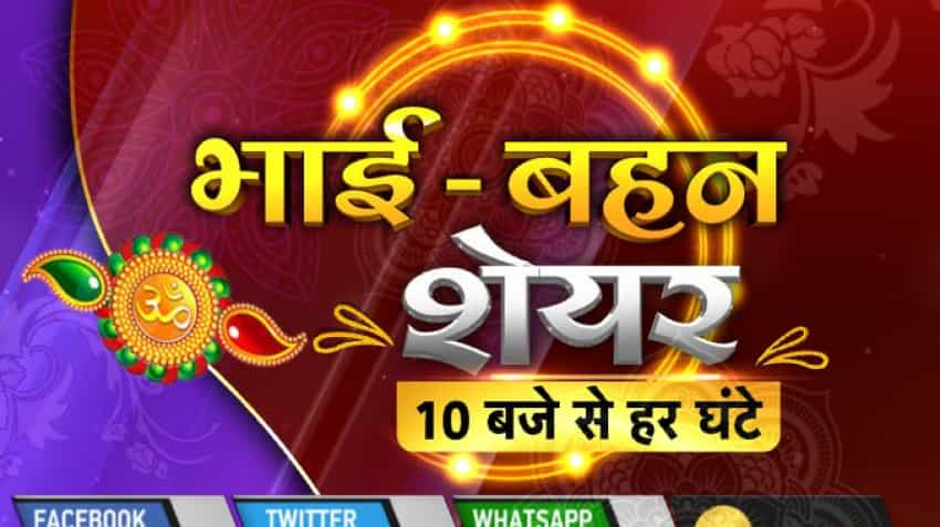 Raksha Bandhan Special: Ujjivan and Equitas dubbed brother-sister shares! Know why